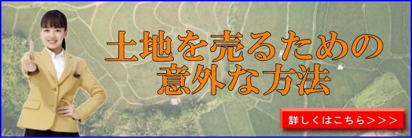 土地を売るための意外な方法
