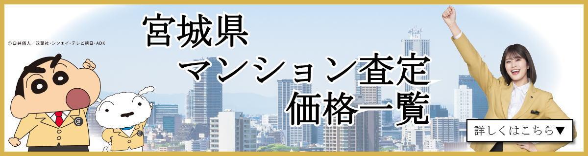 宮城県仙台市マンション査定価格一覧